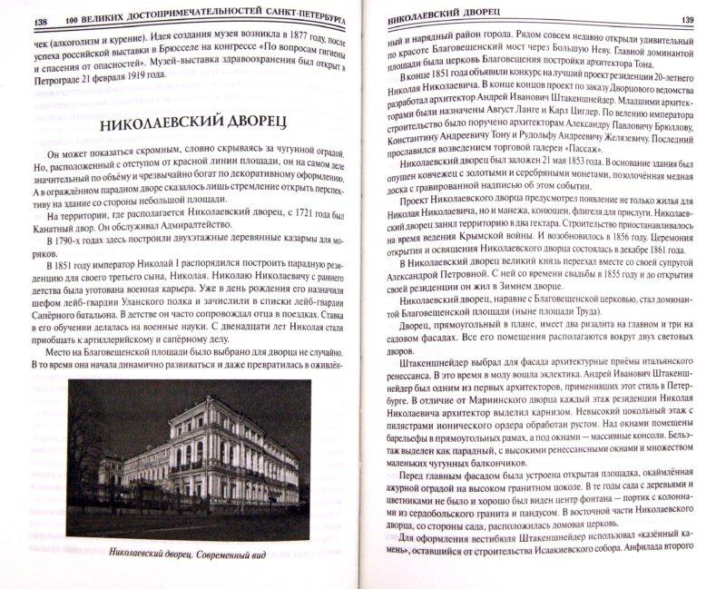 Иллюстрация 1 из 16 для 100 великих достопримечательностей Санкт-Петербурга - Александр Мясников | Лабиринт - книги. Источник: Лабиринт