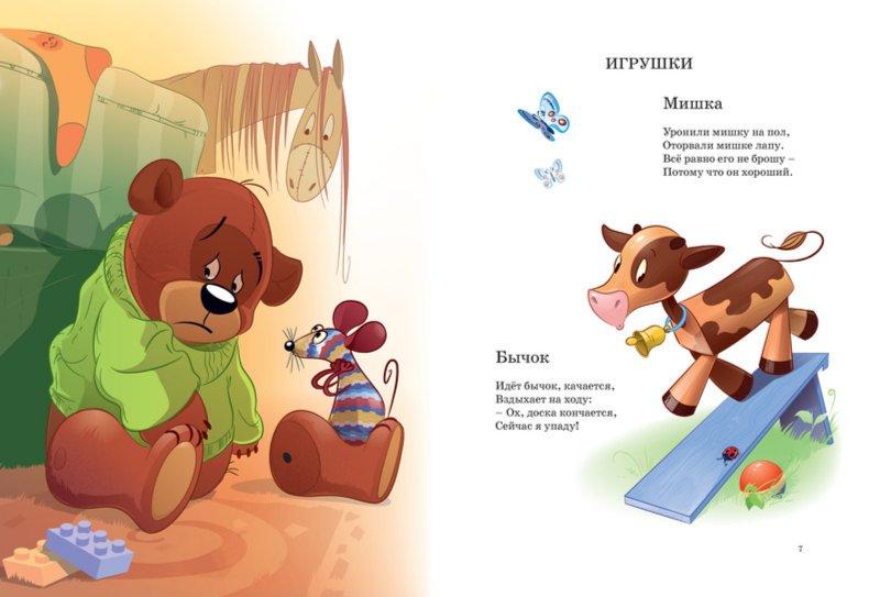 Иллюстрация 1 из 17 для С Новым годом, малыши! - Агния Барто | Лабиринт - книги. Источник: Лабиринт
