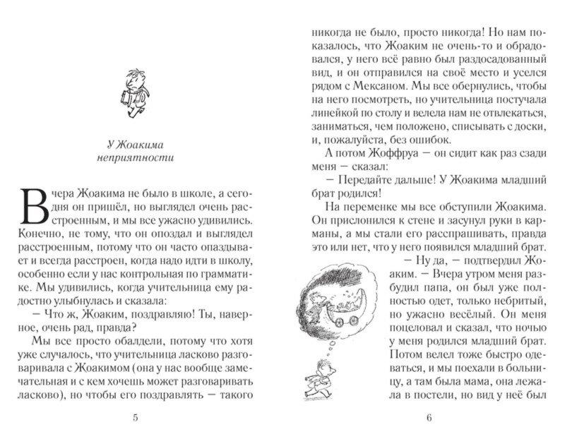 Иллюстрация 1 из 28 для Неприятности малыша Николя - Госинни, Сампе | Лабиринт - книги. Источник: Лабиринт