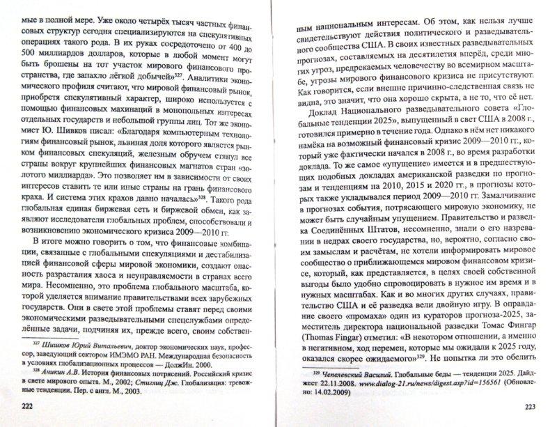 Иллюстрация 1 из 5 для Экспансия иностранного шпионажа. Угроза модернизации России - Александр Тобольский | Лабиринт - книги. Источник: Лабиринт