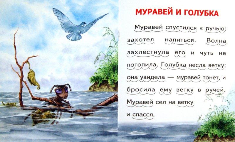 Муравей и голубка толстой книга скачать