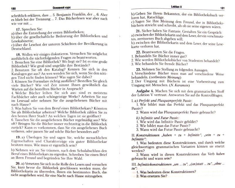Решебник к учебнику немецкого языка для колледжей коноплева