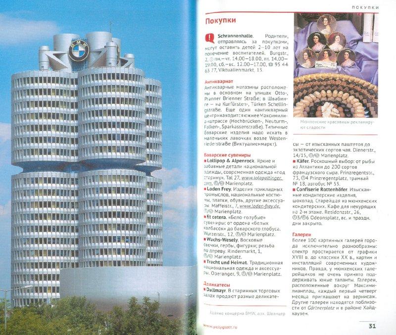 Иллюстрация 1 из 7 для Мюнхен с картой! - Карин Бедекер | Лабиринт - книги. Источник:                 Это фотография идентичного издания. Проверено редакцией