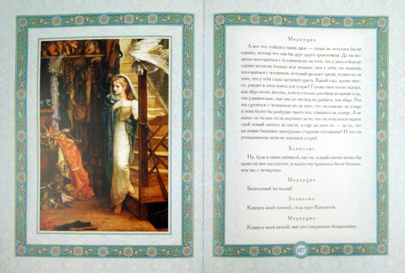 Иллюстрация 1 из 25 для Ромео и Джульетта - Уильям Шекспир   Лабиринт - книги. Источник: Лабиринт