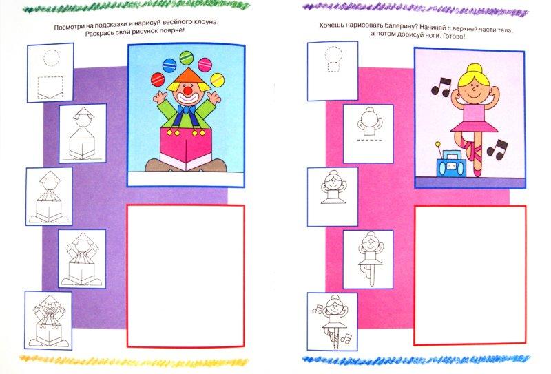 Иллюстрация 1 из 23 для Учимся рисовать людей. Для детей от 5 лет   Лабиринт - книги. Источник: Лабиринт
