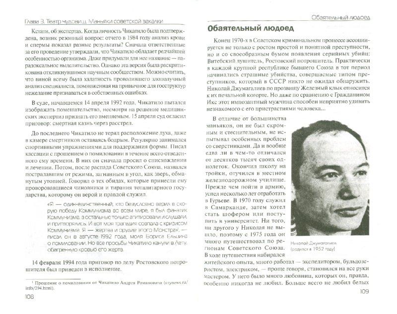 Иллюстрация 1 из 4 для Бандитский СССР. Самые яркие уголовные дела - Андрей Колесник | Лабиринт - книги. Источник: Лабиринт