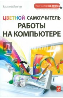 книги эксмо цветной самоучитель работы на компьютере Цветной самоучитель работы на компьютере