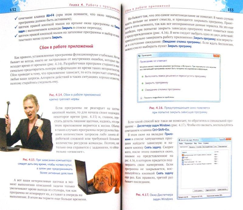 Иллюстрация 1 из 16 для Цветной самоучитель работы на компьютере - Василий Леонов | Лабиринт - книги. Источник: Лабиринт