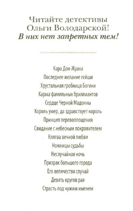 Иллюстрация 1 из 5 для Страсть под чужим именем - Ольга Володарская | Лабиринт - книги. Источник: Лабиринт
