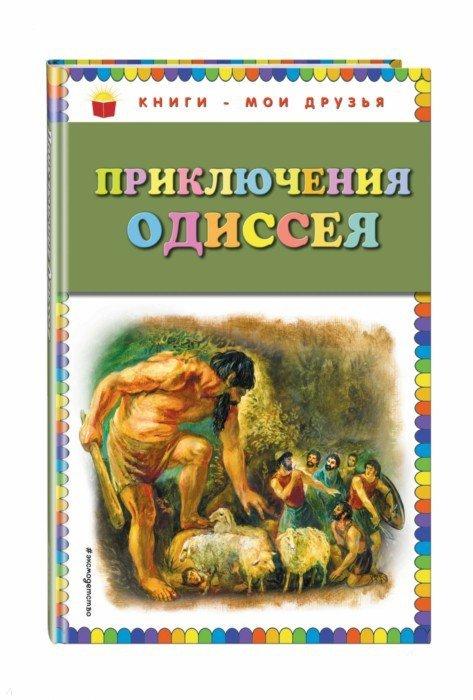 Иллюстрация 1 из 29 для Приключения Одиссея | Лабиринт - книги. Источник: Лабиринт