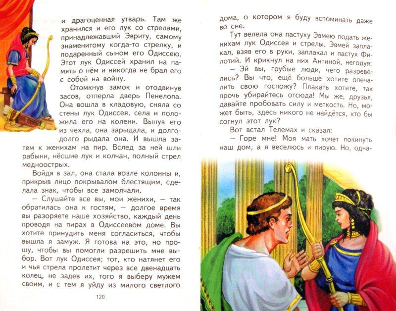 Иллюстрация 1 из 27 для Приключения Одиссея | Лабиринт - книги. Источник: Лабиринт