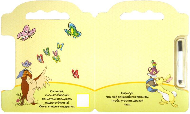 Иллюстрация 1 из 10 для Винни и его друзья. Рисуем вместе с Винни (с маркером) | Лабиринт - книги. Источник: Лабиринт
