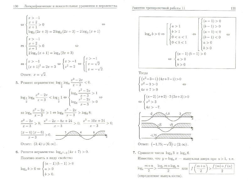 Иллюстрация 1 из 15 для Логарифмы. Пособие для школьников, абитуриентов и преподавателей - Александр Шахмейстер | Лабиринт - книги. Источник: Лабиринт