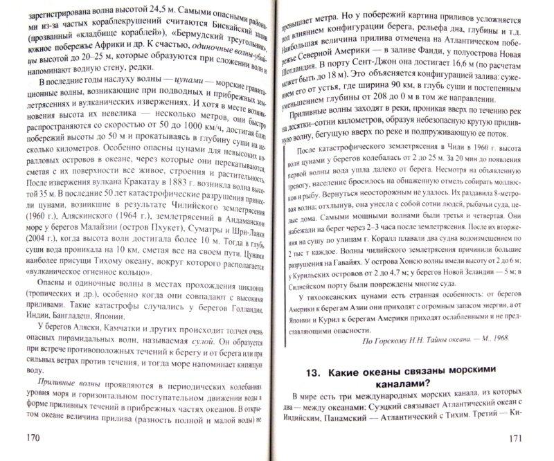 Иллюстрация 1 из 9 для География физическая в вопросах и ответах - Притула, Любушкина | Лабиринт - книги. Источник: Лабиринт