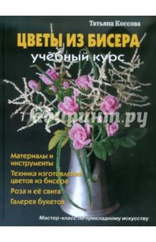 Купить цветы из бисера екатеринбург оригинальный букет своими руками из конфет на свадьбу