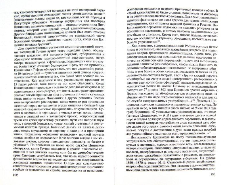 Иллюстрация 1 из 10 для Цицианов - Владимир Лапин | Лабиринт - книги. Источник: Лабиринт