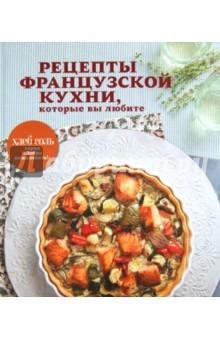 Рецепты французской кухни, которые вы любите отсутствует хлебсоль кулинарный журнал с юлией высоцкой 03 март 2016