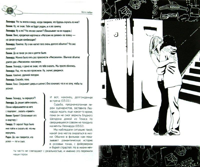 Иллюстрация 1 из 8 для Теория Большого взрыва. Гид по сериалу по версии Kuraj-Bambey - Диппер, Седов | Лабиринт - книги. Источник: Лабиринт