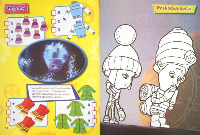 Иллюстрация 1 из 8 для Читаем, играем, раскрашиваем №2. Холодильник   Лабиринт - книги. Источник: Лабиринт