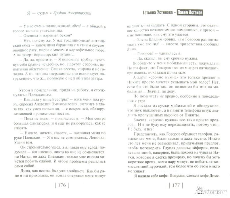 Иллюстрация 1 из 18 для Я - судья. Кредит доверчивости - Устинова, Астахов | Лабиринт - книги. Источник: Лабиринт