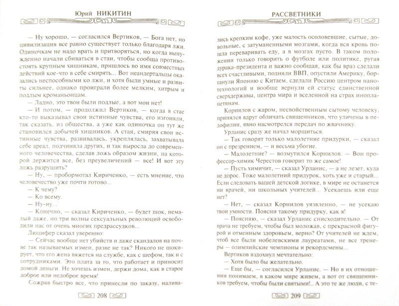 Иллюстрация 1 из 2 для Рассветники - Юрий Никитин | Лабиринт - книги. Источник: Лабиринт
