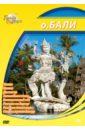 Города мира: Остров Бали (DVD). Шеферд Юджин