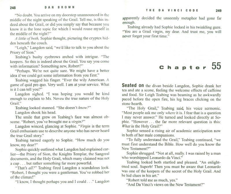 Иллюстрация 1 из 11 для The Da Vinci Code - Dan Brown   Лабиринт - книги. Источник: Лабиринт