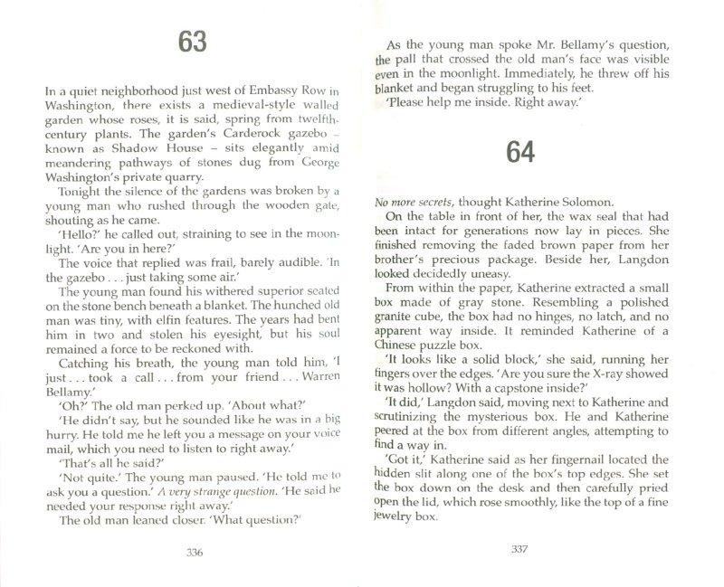 Иллюстрация 1 из 13 для The Lost Symbol - Dan Brown | Лабиринт - книги. Источник: Лабиринт