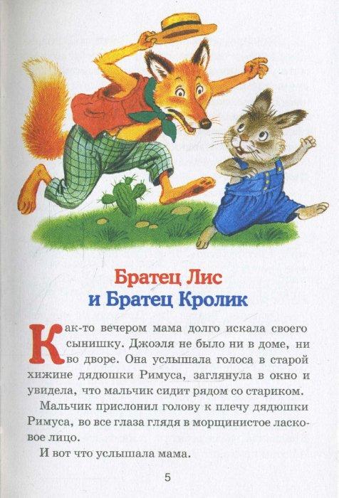 Иллюстрация 1 из 19 для Братец Кролик и Братец Лис - Джоэль Харрис   Лабиринт - книги. Источник: Лабиринт