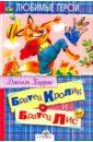 Харрис Джоэль Чандлер Братец Кролик и Братец Лис харрис дж ч братец кролик и братец лис