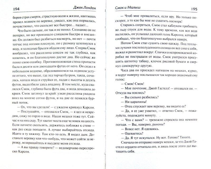 Иллюстрация 1 из 11 для Смок Беллью. Смок и Малыш - Джек Лондон | Лабиринт - книги. Источник: Лабиринт