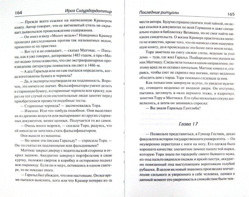 Иллюстрация 1 из 19 для Последние ритуалы - Ирса Сигурдардоттир | Лабиринт - книги. Источник: Лабиринт