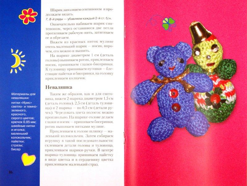 Иллюстрация 1 из 6 для Вязаные игрушки - Ирина Крехова | Лабиринт - книги. Источник: Лабиринт