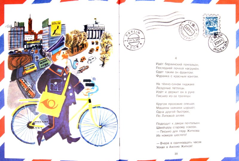 Иллюстрация 1 из 38 для Вот какой рассеянный и другие истории - Самуил Маршак | Лабиринт - книги. Источник: Лабиринт