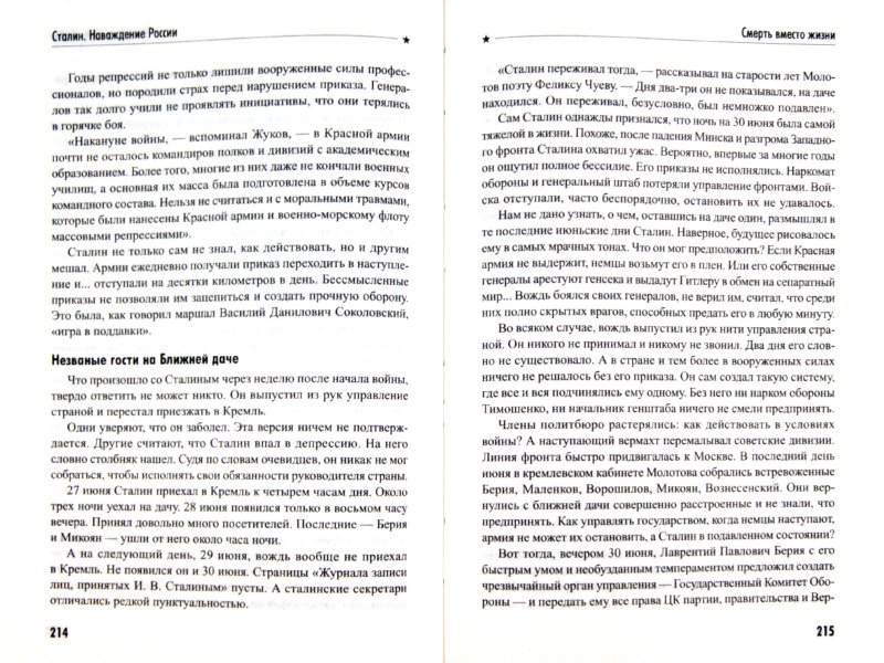 Иллюстрация 1 из 7 для Сталин. Наваждение России - Леонид Млечин   Лабиринт - книги. Источник: Лабиринт