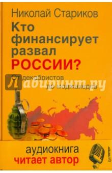 Кто финансирует развал России? От декабристов до моджахедов (+CDmp3)
