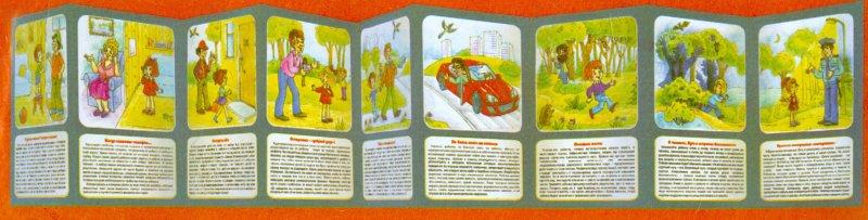 Иллюстрация 1 из 2 для ОБЖ. Безопасное общение. Информация для детей и родителей | Лабиринт - книги. Источник: Лабиринт