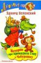 Успенский Эдуард Николаевич Истории про крокодила Гену и Чебурашку/Стрекоза