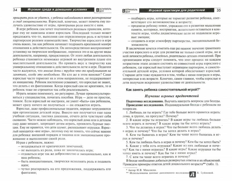 Иллюстрация 1 из 6 для Игровая среда в домашних условиях: Методическое пособие - Микляева, Решетило, Лопатина | Лабиринт - книги. Источник: Лабиринт