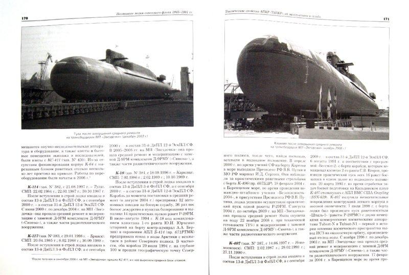 Иллюстрация 1 из 16 для Подводные лодки советского флота.1945-1991 гг. Том 3. Третье и четвертое поколение АПЛ - Юрий Апальков   Лабиринт - книги. Источник: Лабиринт