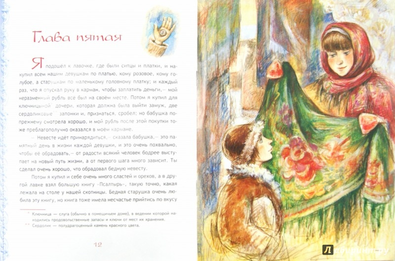 Иллюстрация 1 из 10 для Неразменный рубль - Николай Лесков   Лабиринт - книги. Источник: Лабиринт