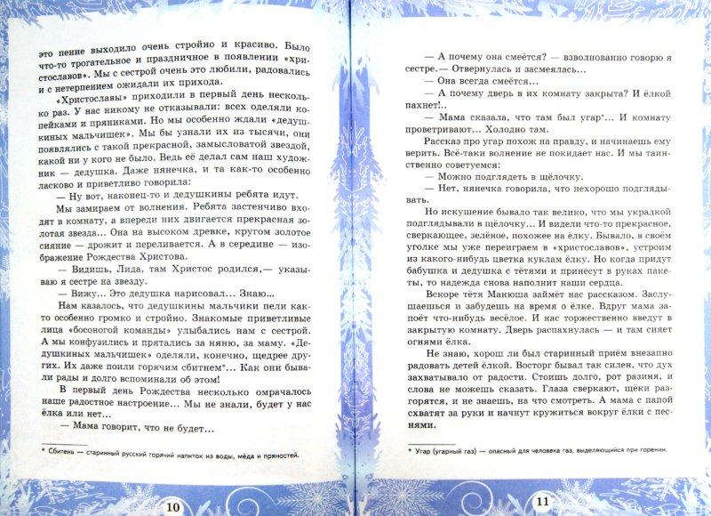 Иллюстрация 1 из 12 для Рождество нашего детства - Лукашевич, Макарова | Лабиринт - книги. Источник: Лабиринт