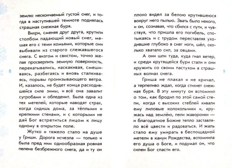 Иллюстрация 1 из 5 для Спасенный мальчик: Рождественский рассказ - Евгений Поселянин | Лабиринт - книги. Источник: Лабиринт