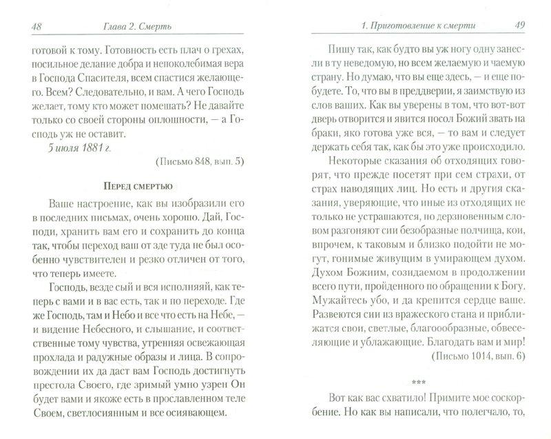 Иллюстрация 1 из 14 для Болезнь и смерть - Феофан Святитель   Лабиринт - книги. Источник: Лабиринт