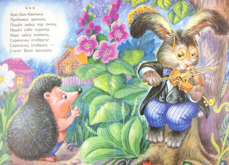 Иллюстрация 1 из 14 для ТОПОТУШКИ. Баиньки   Лабиринт - книги. Источник: Лабиринт