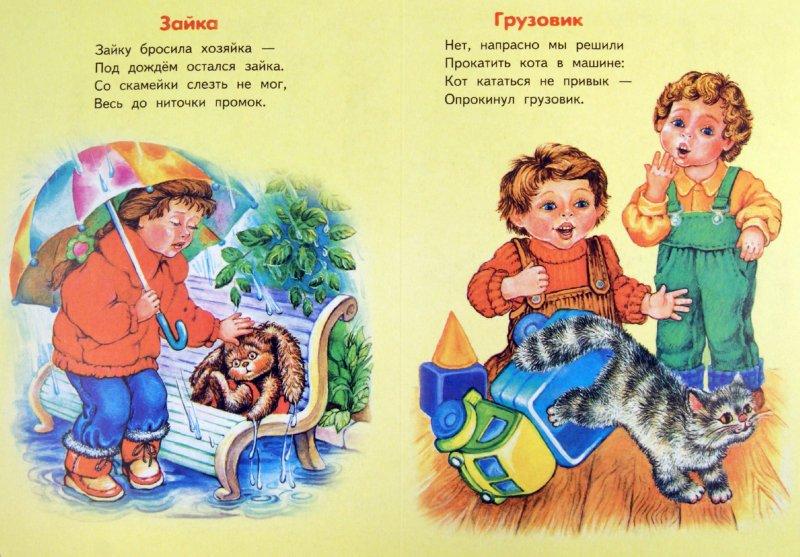 Иллюстрация 1 из 7 для ТОПОТУШКИ. Идет бычок, качается - Агния Барто   Лабиринт - книги. Источник: Лабиринт