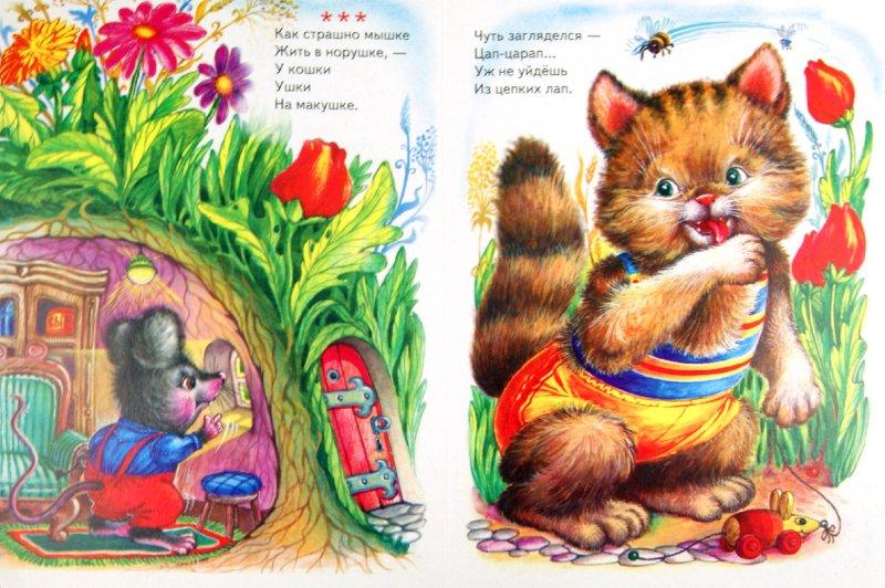 Иллюстрация 1 из 6 для ТОПОТУШКИ. Считалки малыша - Елена Благинина | Лабиринт - книги. Источник: Лабиринт