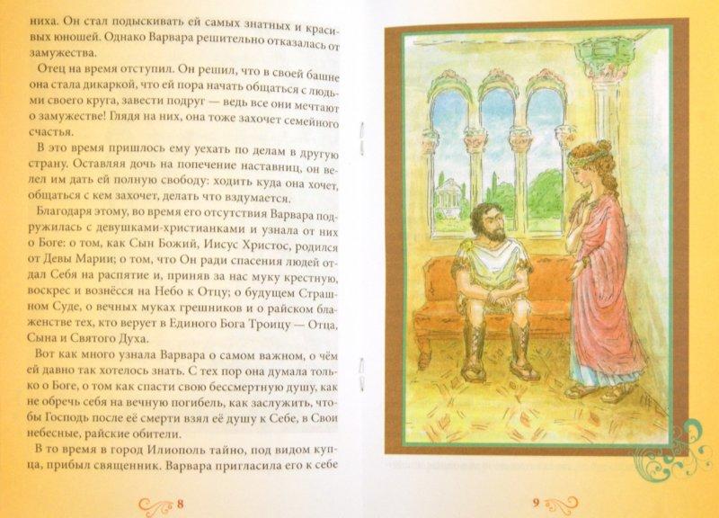 Иллюстрация 1 из 9 для Святая великомученица Варвара - Н. Скоробогатько   Лабиринт - книги. Источник: Лабиринт