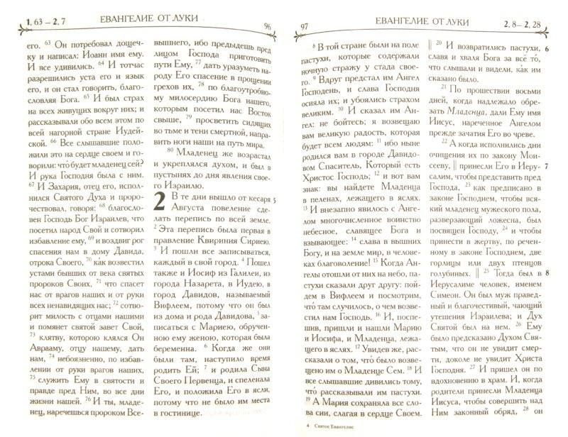 Иллюстрация 1 из 8 для Святое Евангелие | Лабиринт - книги. Источник: Лабиринт