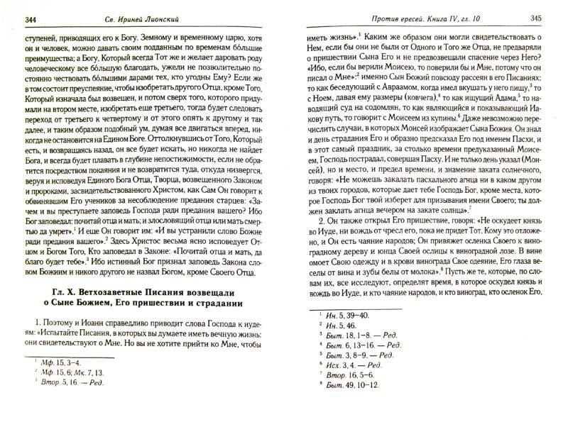 Иллюстрация 1 из 21 для Против ересей. Доказательство апостольской проповеди - Ириней Лионский | Лабиринт - книги. Источник: Лабиринт